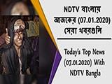 Video : NDTV বাংলায়  আজকের (07.01.2020)  সেরা খবরগুলি