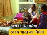 Video : बनेगा स्वस्थ इंडिया, जानिए क्या होती है कुपोषण की मुख्य वजह