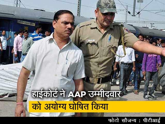 Videos : त्रि नगर विधानसभा सीट से AAP उम्मीदवार जितेंद्र सिंह तोमर का टिकट कटा