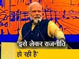 Videos : पीएम मोदी ने सीएए को लेकर ममता सरकार पर साधा निशाना