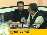 Video : बाबा का ढाबा : दिल्ली की सड़कों पर विधानसभा चुनाव की चर्चा