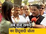 Videos : MNS के नए झंडे का अनावरण, भगवा चोले में राज ठाकरे