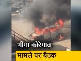 Video : भीमा कोरेगांव हिंसा की समीक्षा करेगी महाराष्ट्र सरकार