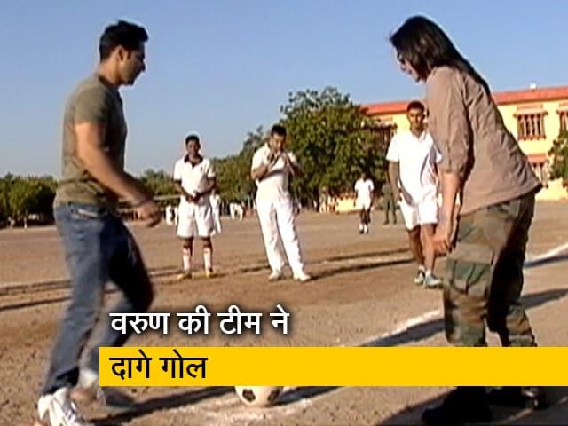 Video : एयरफोर्स के जवानों के साथ वरुण धवन ने खेला फुटबॉल मैच