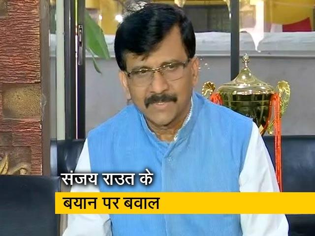 Videos : 'करीम लाला और इंदिरा गांधी की मुलाकात' वाले बयान पर संजय राउत ने दी सफाई