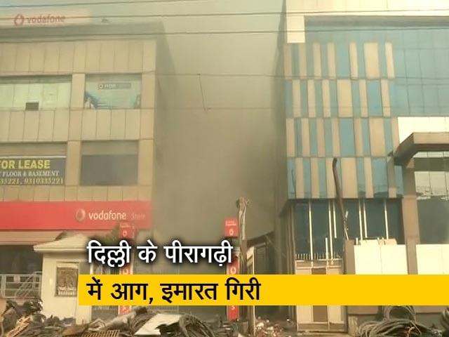 Videos : दिल्ली के पीरागढ़ी में आग लगने से बिल्डिंग गिरी, कई लोग फंसे