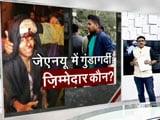 Video: JNU हिंसा के कुछ ऐसे सवाल जिनके जवाब जरूरी हैं?