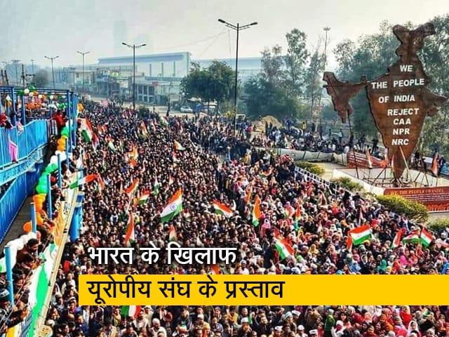 Videos : EU में नागरिकता कानून के खिलाफ लाए गए प्रस्ताव पर भारत ने कहा- CAA हमारा आंतरिक मामला