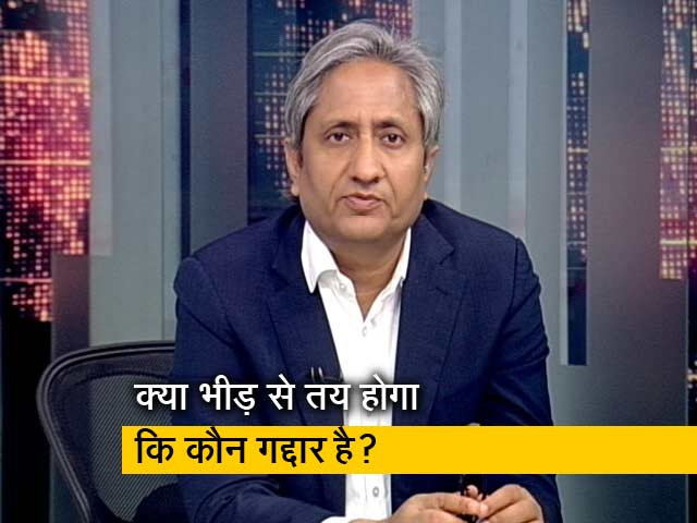 Videos : रवीश कुमार का प्राइम टाइम: गोली मारने के नारे लगवा कर क्या चाहते हैं अनुराग ठाकुर?