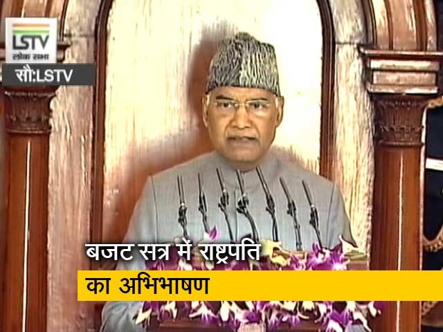 Video : बजट सत्र के दौरान राष्ट्रपति ने अभिभाषण में गिनाईं अपनी सरकार की उपलब्धियां