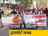 Video : पूरे भारत में सुबह से ही दिख रहा है बंद का असर