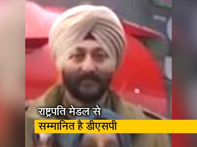 Video : जम्मू कश्मीर में आतंकी के साथ DSP गिरफ्तार