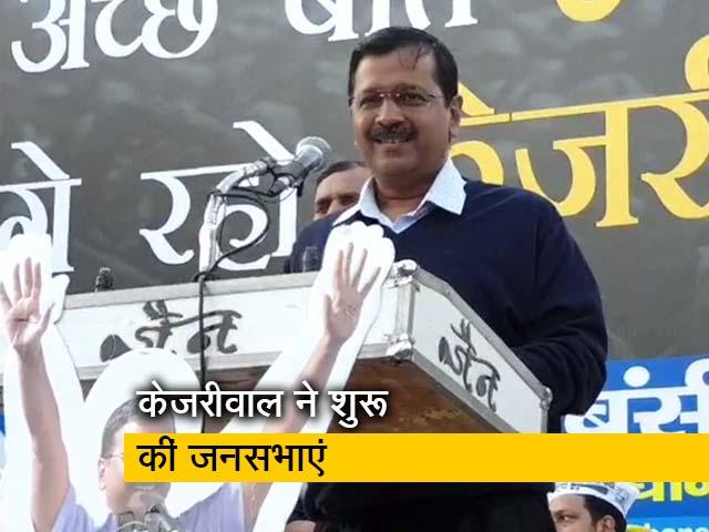 Videos : दिल्ली की सड़कों पर निकले अरविंद केजरीवाल, शुरू कीं जनसभाएं