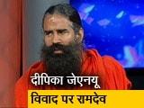 Video : दीपिका को JNU जाने से पहले मूल्यांकन करना चाहिए था: बाबा रामदेव