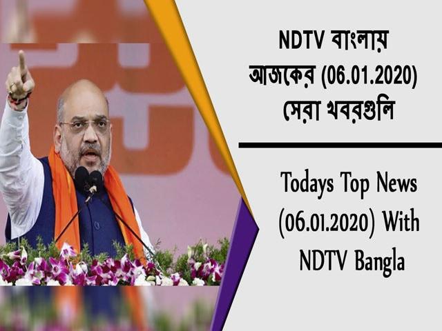 Video : NDTV বাংলায়  আজকের (06.01.2020)  সেরা খবরগুলি