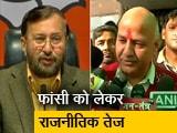 Videos : निर्भया के दोषियों को फांसी देने में हो रही देरी के लिए AAP जिम्मेदार: प्रकाश जावडे़कर