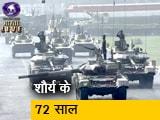 Video : देश मना रहा 72वां सेना दिवस
