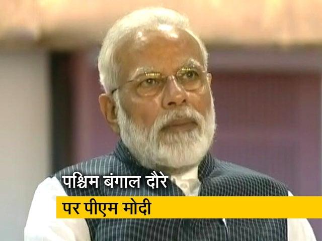 Video : पीएम मोदी 2 दिवसीय पश्चिम बंगाल दौरे पर, कई कार्यक्रमों में होंगे शामिल