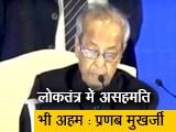 Video : सहमति और असहमति लोकतंत्र के मूल तत्व : प्रणब मुखर्जी