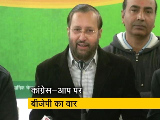 Videos : कांग्रेस और आम आदमी पार्टी ने CAA को लेकर डर पैदा किया: प्रकाश जावड़ेकर