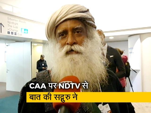 Videos : CAA पर बोले सद्गुरु: हमारी जिम्मेदारी है कि देश की छवि न बिगड़ने दें