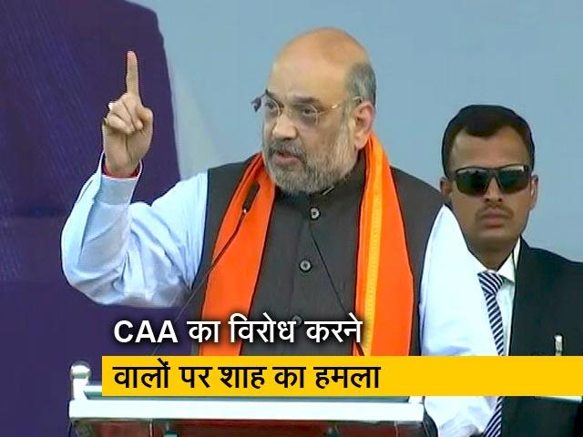 Videos : जो CAA का विरोध कर रहा है वह दलित विरोधी है: अमित शाह