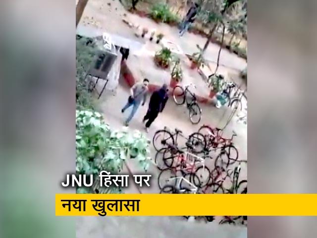 Videos : JNU हिंसा का नया वीडियो सामने आया