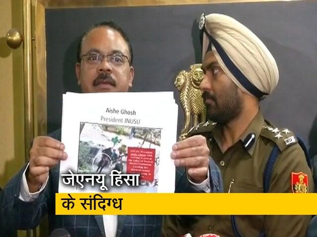 Videos : दिल्ली पुलिस ने जारी की जेएनयू हिंसा के आरोपियों की तस्वीरें