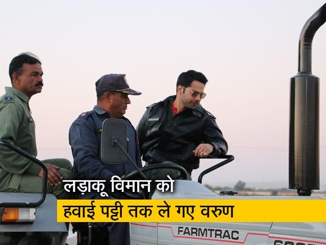 Videos : वरुण धवन ने करीब से देखा एयरफोर्स के काम करने का तरीका