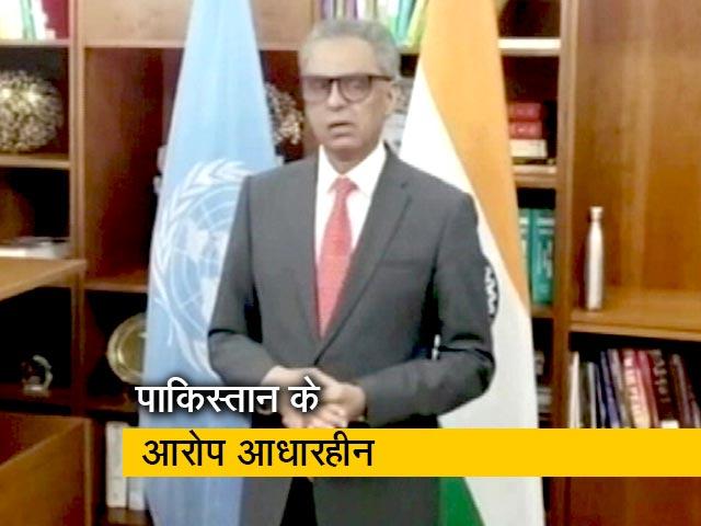 Videos : UNSC में कश्मीर पर पाक के दावों को किसी सदस्य ने नहीं माना प्रमाणिक: सैयद अकबरुद्दीन