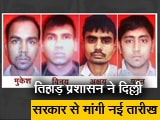 Videos : क्या टलेगी निर्भया के दोषियों के फांसी की तारीख?