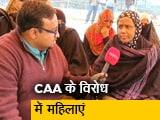 Video : प्रयागराज और पटना में भी CAA के विरोध में उतरी महिलाएं