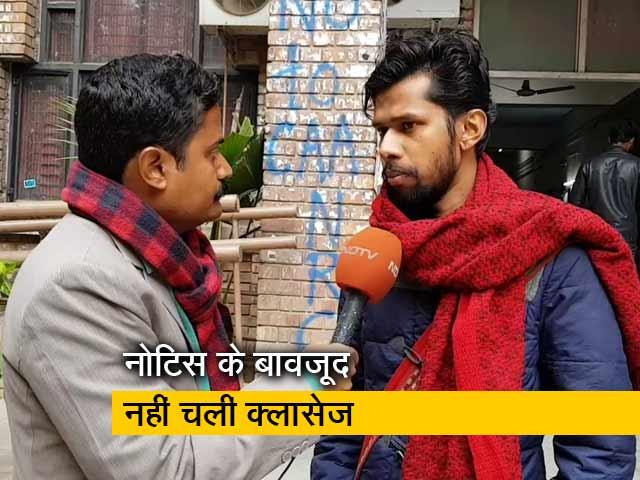 Videos : JNU में VC के इस्तीफे तक क्लासेज शुरू नहीं करने की जिद