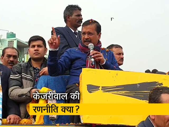 Video : दिल्ली विधानसभा चुनाव: 50 लाख घरों तक जाएंगे AAP के कार्यकर्ता