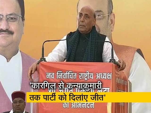 Videos : नड्डा जी को अध्यक्ष बनने पर मेरी शुभकामनाएं: राजनाथ सिंह