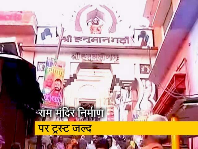 Videos : अयोध्या: मंदिर निर्माण ट्रस्ट गठन पर केंद्रीय कैबिनेट में जल्द लग सकती है मुहर