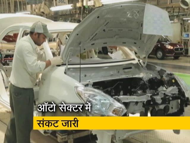 Video : अभी भी संकट में ऑटो सेक्टर, टैक्स में राहत की मांग
