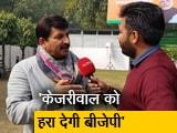 Video : इस चुनाव में हम BJP के 22 साल के वनवास को दूर करेंगे: मनोज तिवारी