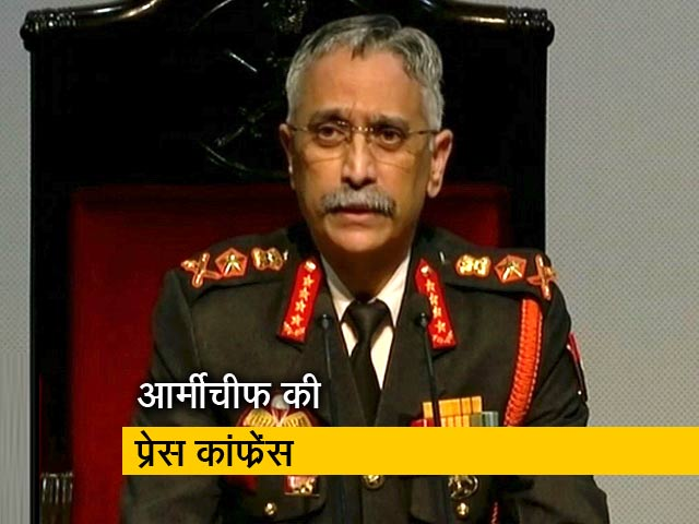 Videos : तीनों सेनाओं में तालमेल पर काम: आर्मी चीफ मुकुंद नरवणे
