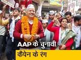 Video : AAP के कैंपेन सॉन्ग पर युवाओं ने किया डांस, पर्चा भरने चले Manish Sisodia