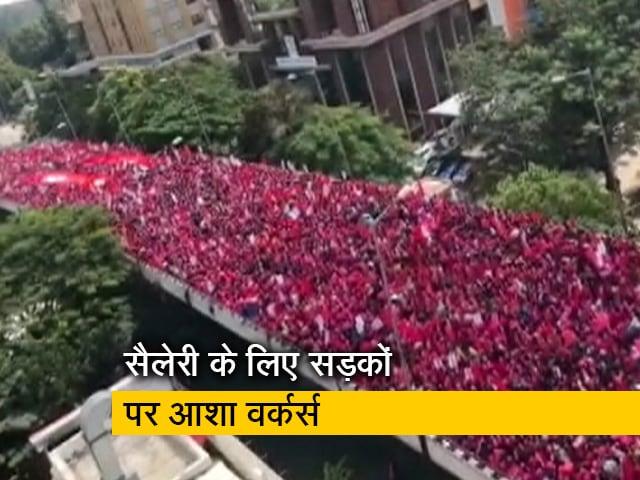 Video : बेंगलुरु: 30 हजार आशा वर्कर्स उतरीं सड़कों पर पिछले 15 महीनों से नहीं मिली है सैलेरी