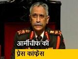 Video : तीनों सेनाओं में तालमेल पर काम: आर्मी चीफ मुकुंद नरवणे
