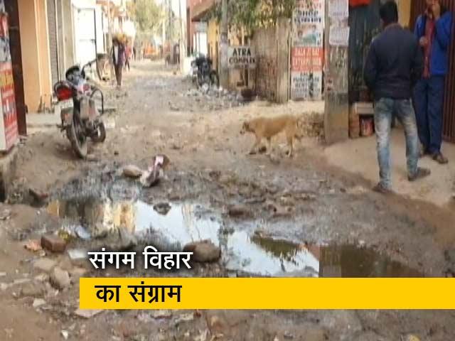 Video : दिल्ली: संगम विहार में समस्याओं का अंबार, किसे मिलेगा जनता का प्यार