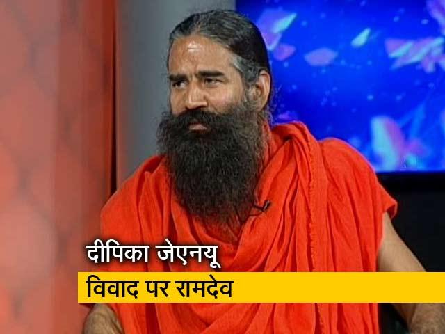 Videos : दीपिका को JNU जाने से पहले मूल्यांकन करना चाहिए था: बाबा रामदेव