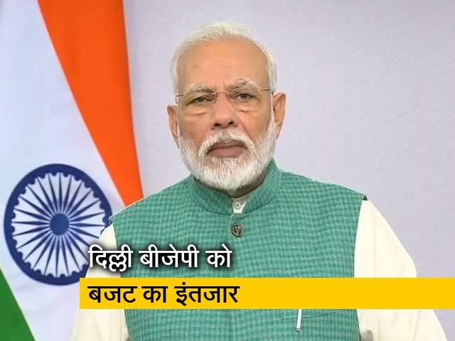 Videos : दिल्ली विधानसभा के लिए शाहीन बाग के बाद बजट बनेगा बीजेपी का दूसरा बड़ा हथियार