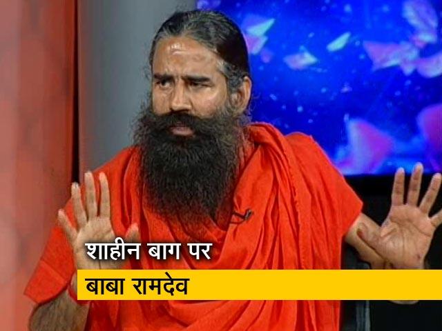 Videos : शाहीन बाग में CAA के खिलाफ प्रदर्शन कर रहे लोगों से मिलेंगे बाबा रामदेव