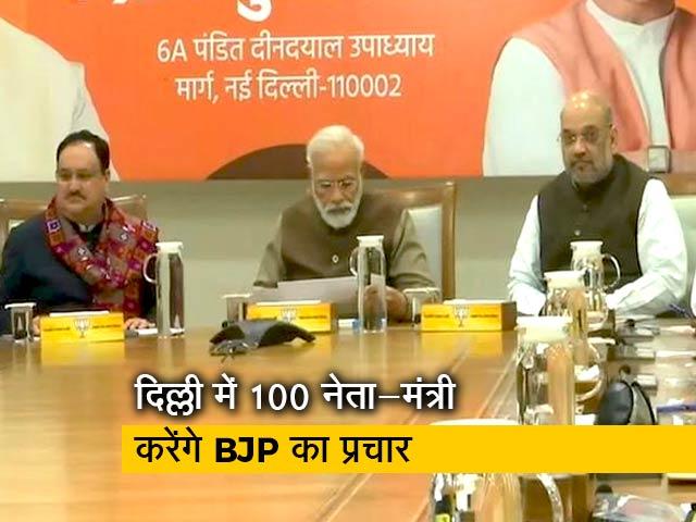Video : दिल्ली चुनाव के लिए BJP की रणनीति, 100 बड़े नेता-मंत्री करेंगे प्रचार