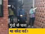 Video : EXCLUSIVE: JNU में ऐसे भड़की थी हिंसा, हमलावर कर रहे थे कोडवर्ड का यूज- सूत्र