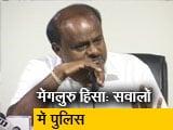 Video : एचडी कुमारस्वामी ने मेंगलुरु में हिंसा के लिए पुलिस को ठहराया जिम्मेदार