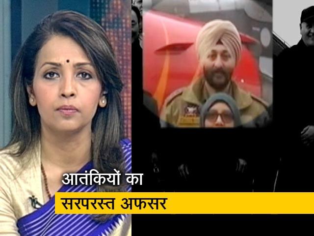 Video : जम्मू कश्मीर के गिरफ्तार डीएसपी ने आतंकियों को अपने घर में दी थी पनाह